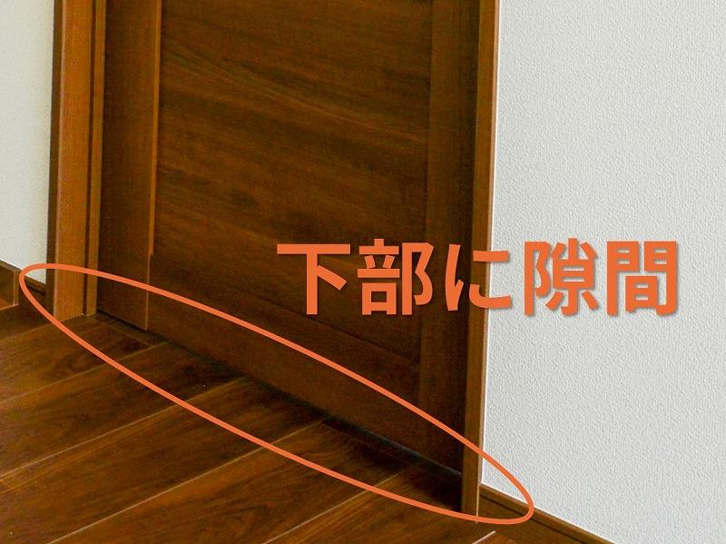ドア下部の隙間